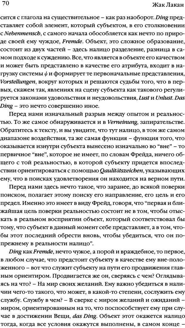 DJVU. Семинары. Книга 7. Этика психоанализа. Лакан Ж. Страница 67. Читать онлайн