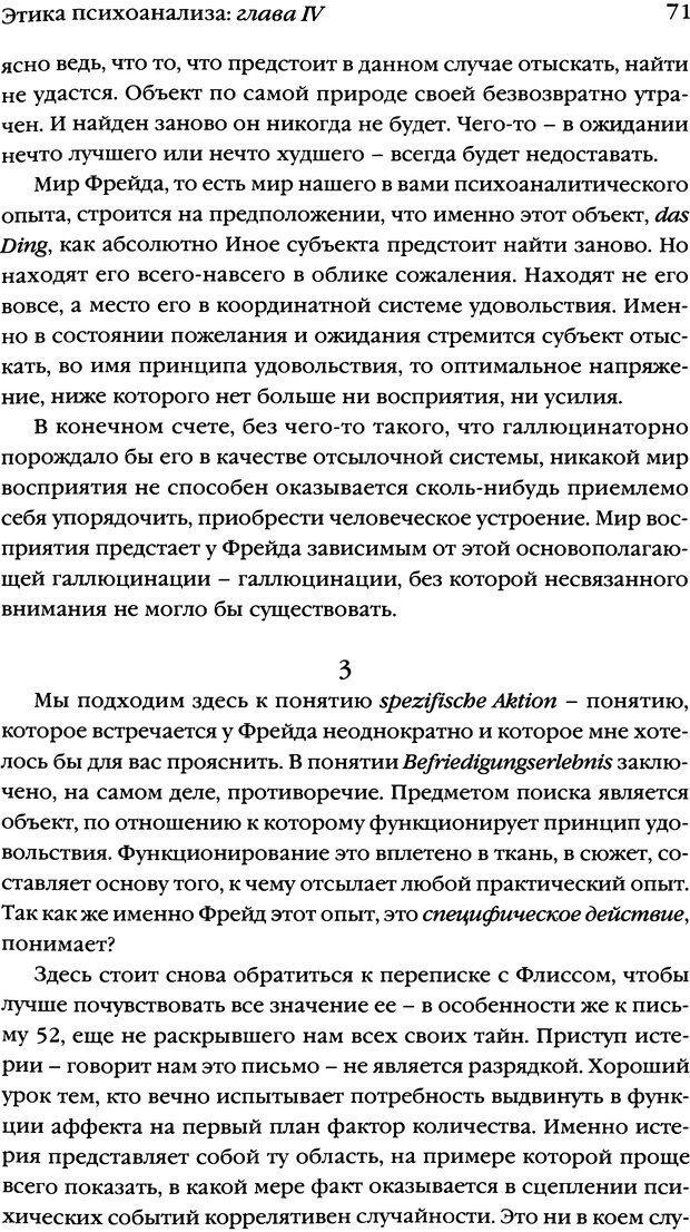 DJVU. Семинары. Книга 7. Этика психоанализа. Лакан Ж. Страница 68. Читать онлайн