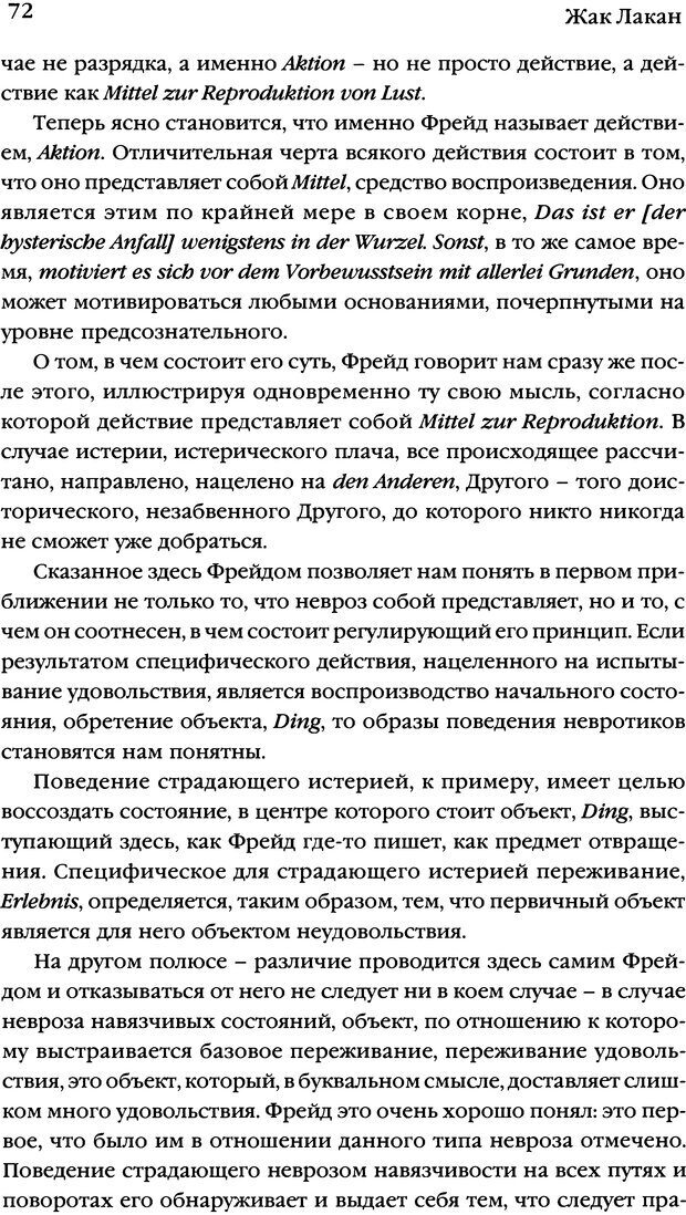 DJVU. Семинары. Книга 7. Этика психоанализа. Лакан Ж. Страница 69. Читать онлайн