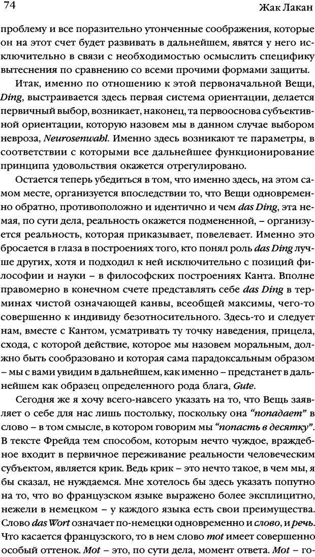DJVU. Семинары. Книга 7. Этика психоанализа. Лакан Ж. Страница 71. Читать онлайн
