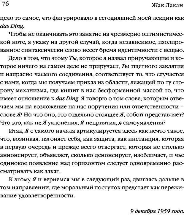 DJVU. Семинары. Книга 7. Этика психоанализа. Лакан Ж. Страница 73. Читать онлайн