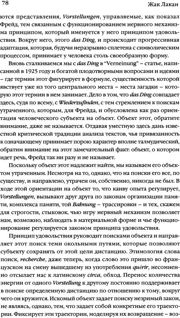 DJVU. Семинары. Книга 7. Этика психоанализа. Лакан Ж. Страница 75. Читать онлайн