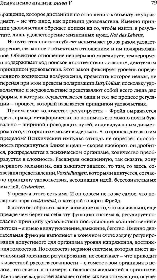 DJVU. Семинары. Книга 7. Этика психоанализа. Лакан Ж. Страница 76. Читать онлайн