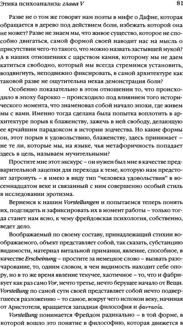 DJVU. Семинары. Книга 7. Этика психоанализа. Лакан Ж. Страница 78. Читать онлайн