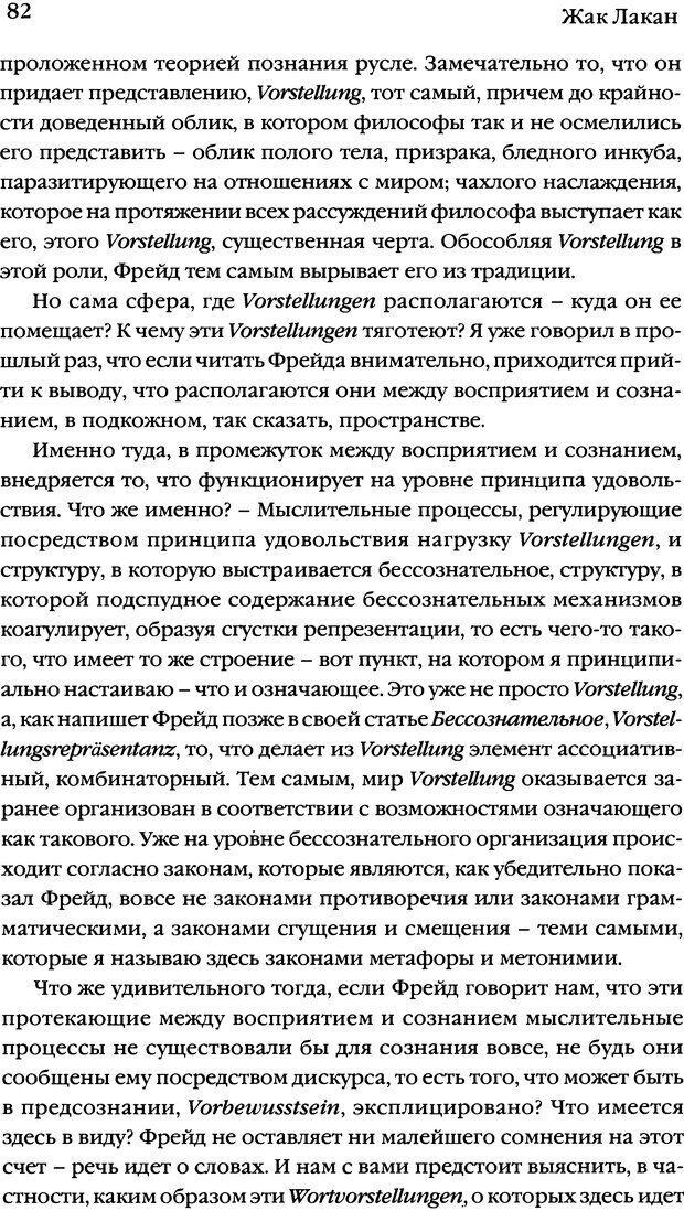DJVU. Семинары. Книга 7. Этика психоанализа. Лакан Ж. Страница 79. Читать онлайн