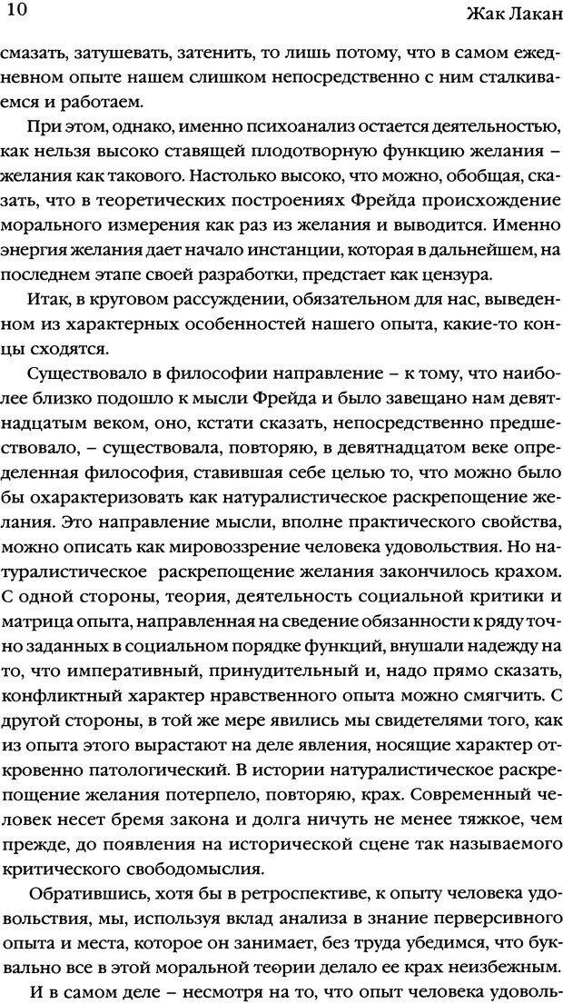 DJVU. Семинары. Книга 7. Этика психоанализа. Лакан Ж. Страница 8. Читать онлайн