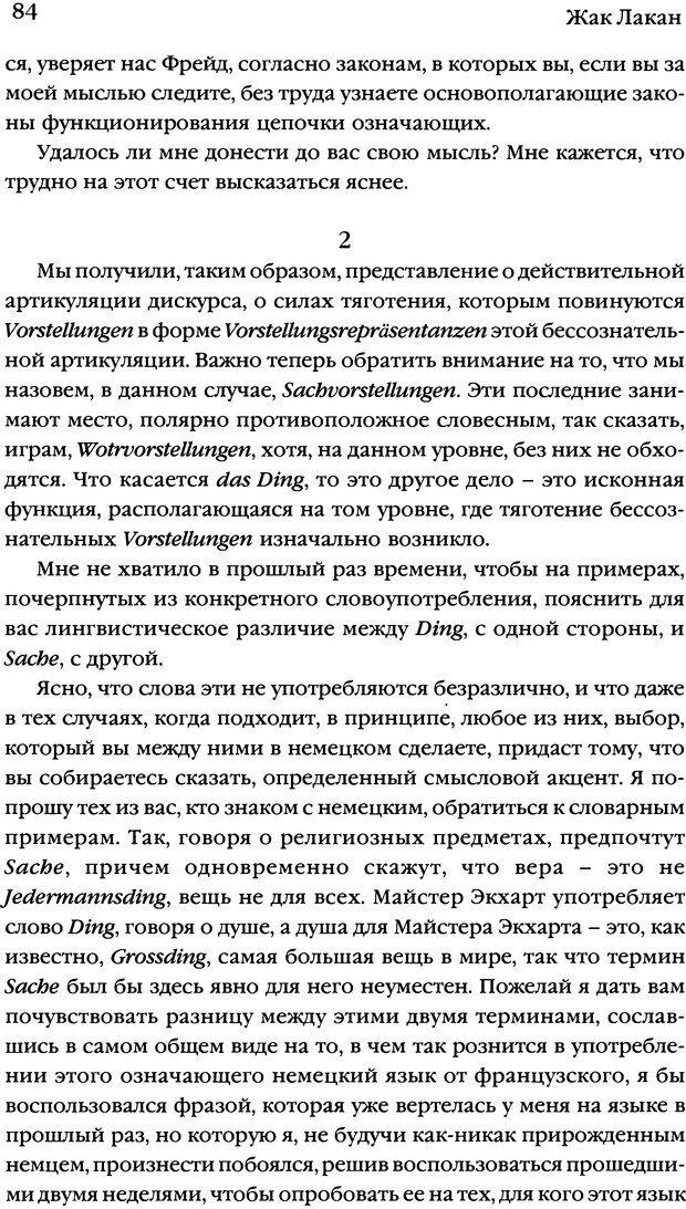DJVU. Семинары. Книга 7. Этика психоанализа. Лакан Ж. Страница 81. Читать онлайн