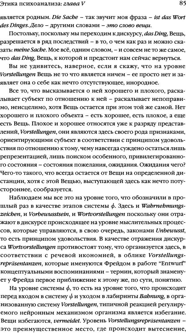 DJVU. Семинары. Книга 7. Этика психоанализа. Лакан Ж. Страница 82. Читать онлайн