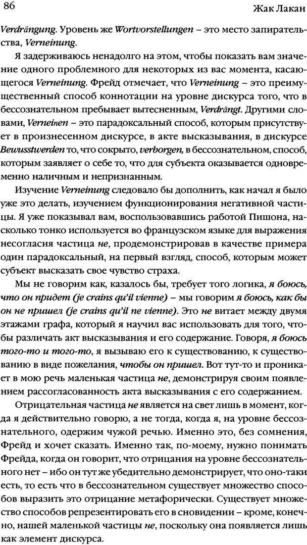 DJVU. Семинары. Книга 7. Этика психоанализа. Лакан Ж. Страница 83. Читать онлайн