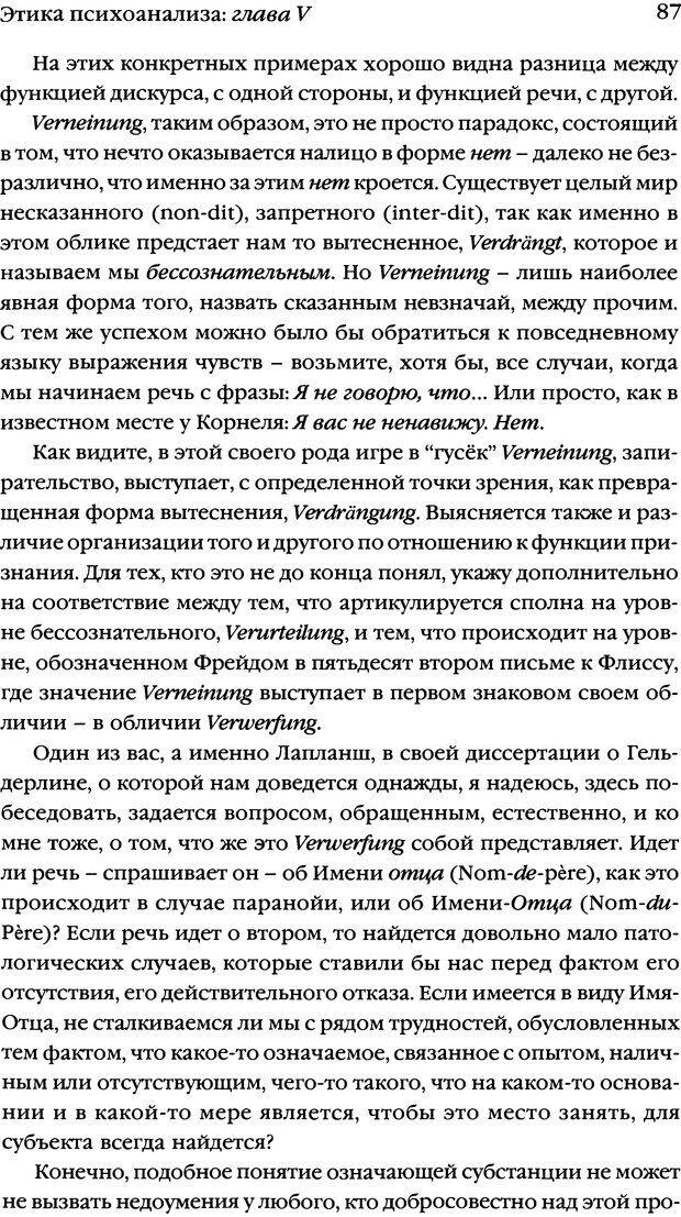 DJVU. Семинары. Книга 7. Этика психоанализа. Лакан Ж. Страница 84. Читать онлайн