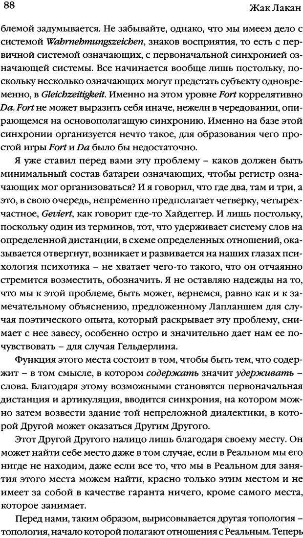 DJVU. Семинары. Книга 7. Этика психоанализа. Лакан Ж. Страница 85. Читать онлайн
