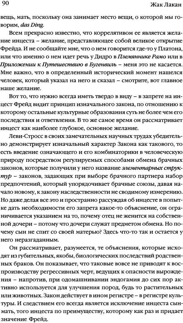 DJVU. Семинары. Книга 7. Этика психоанализа. Лакан Ж. Страница 87. Читать онлайн