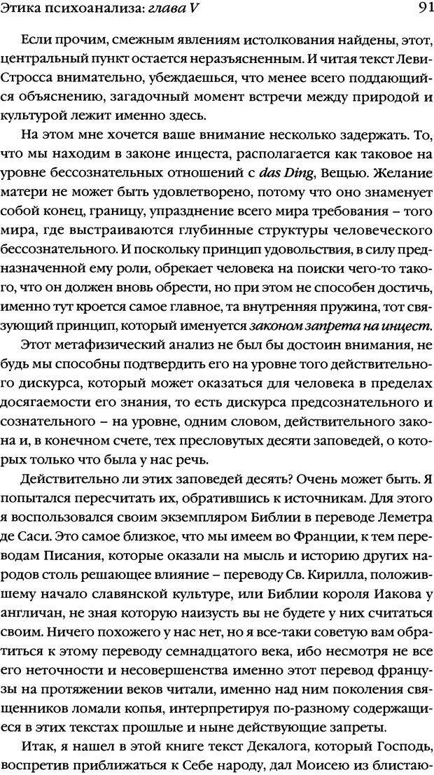 DJVU. Семинары. Книга 7. Этика психоанализа. Лакан Ж. Страница 88. Читать онлайн