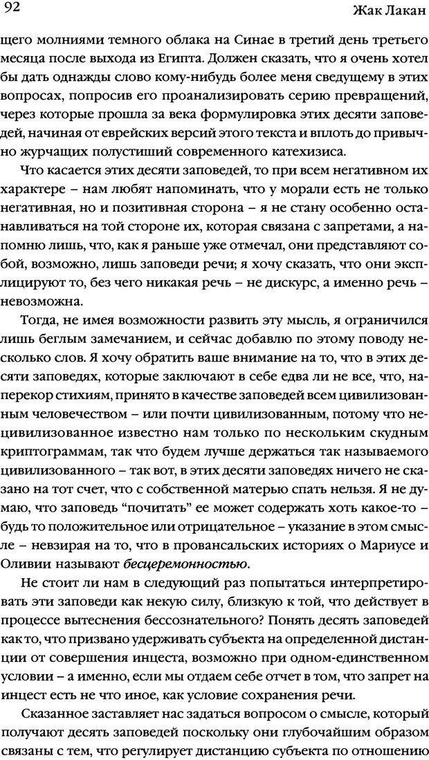 DJVU. Семинары. Книга 7. Этика психоанализа. Лакан Ж. Страница 89. Читать онлайн