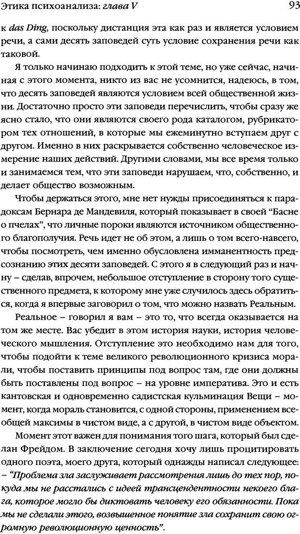 DJVU. Семинары. Книга 7. Этика психоанализа. Лакан Ж. Страница 90. Читать онлайн