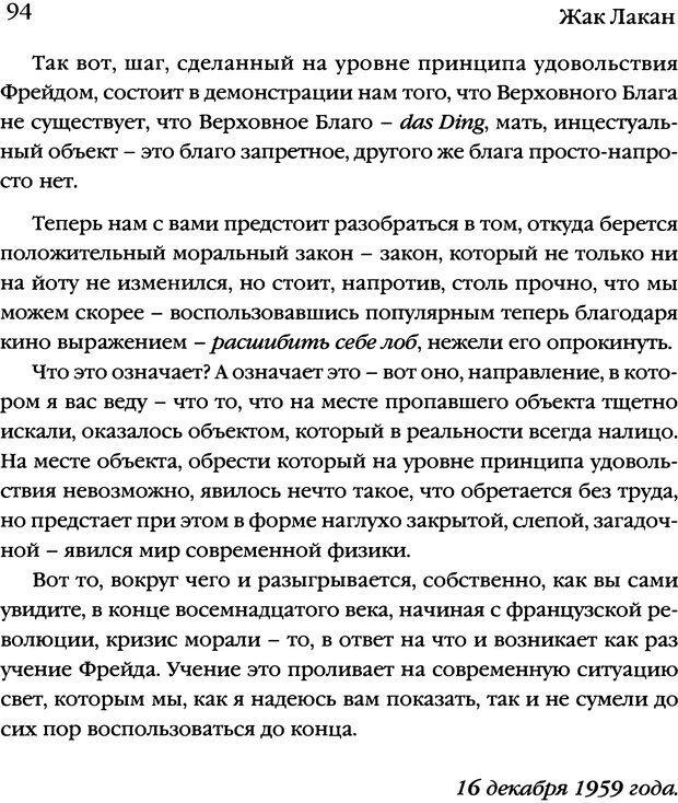 DJVU. Семинары. Книга 7. Этика психоанализа. Лакан Ж. Страница 91. Читать онлайн