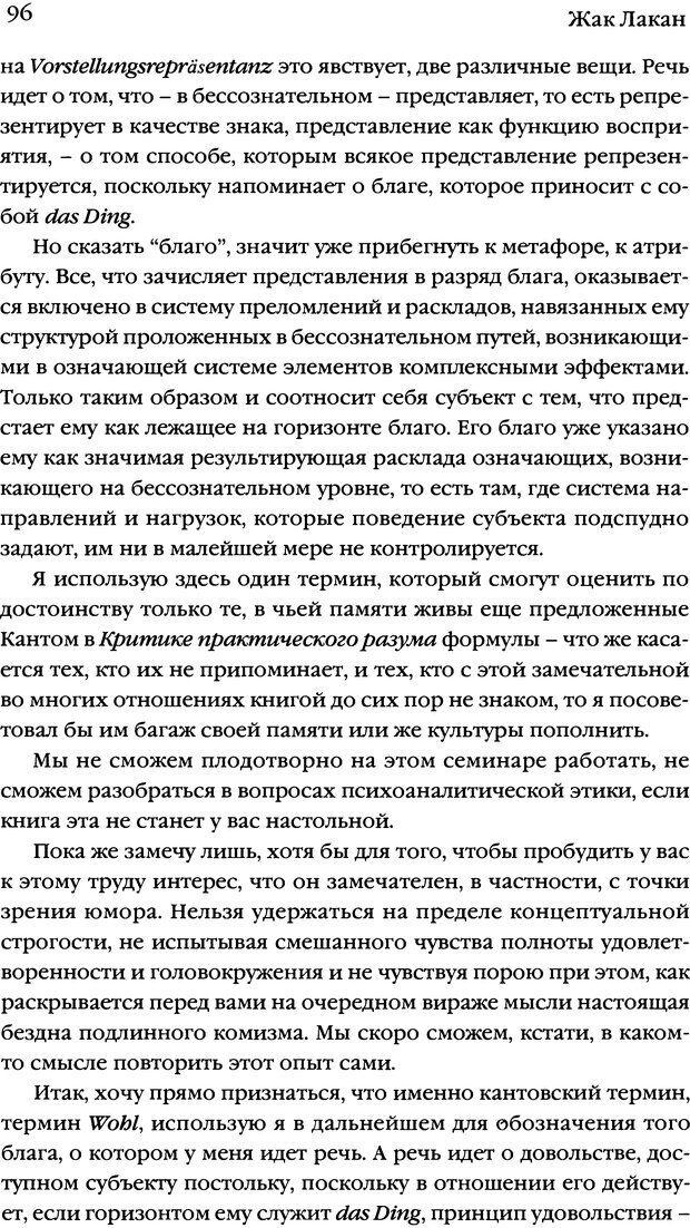 DJVU. Семинары. Книга 7. Этика психоанализа. Лакан Ж. Страница 93. Читать онлайн