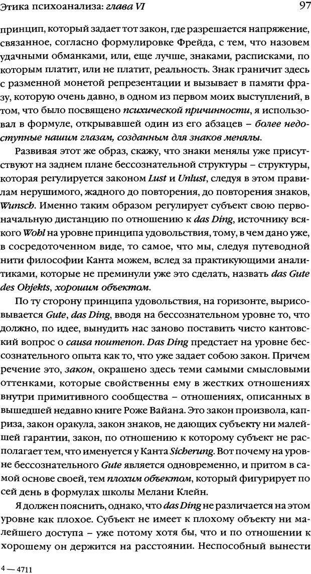 DJVU. Семинары. Книга 7. Этика психоанализа. Лакан Ж. Страница 94. Читать онлайн