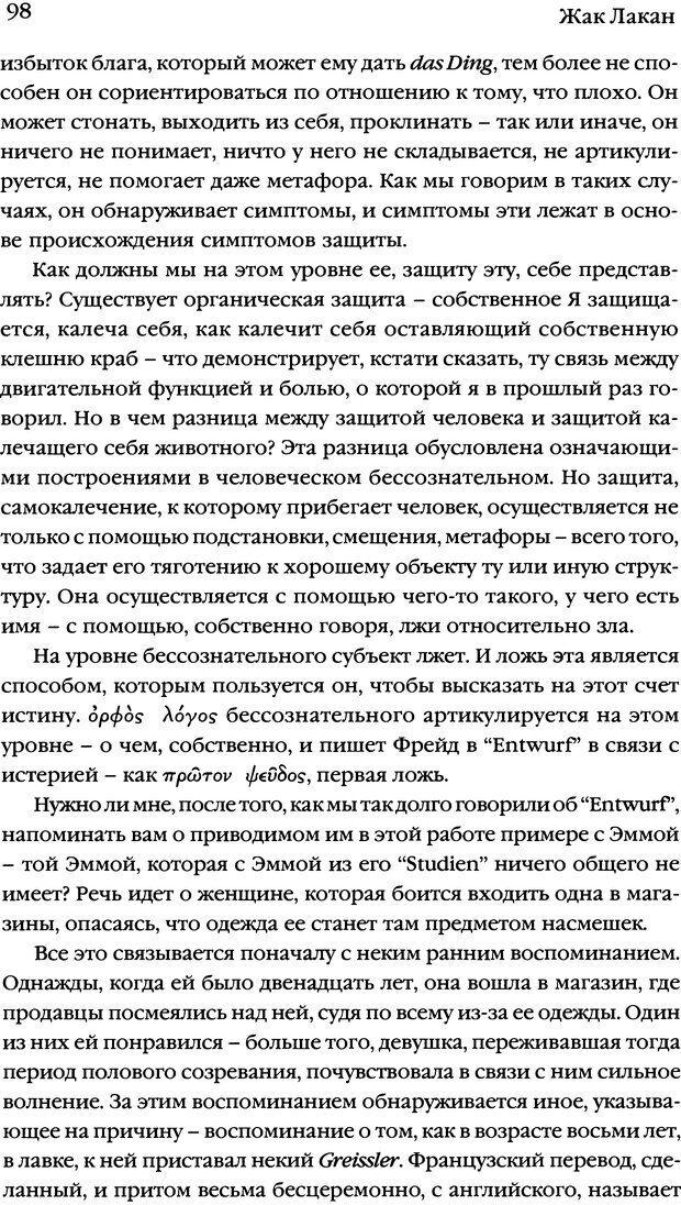 DJVU. Семинары. Книга 7. Этика психоанализа. Лакан Ж. Страница 95. Читать онлайн