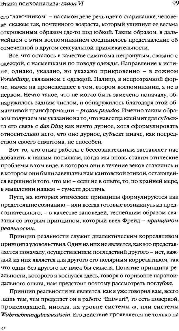 DJVU. Семинары. Книга 7. Этика психоанализа. Лакан Ж. Страница 96. Читать онлайн