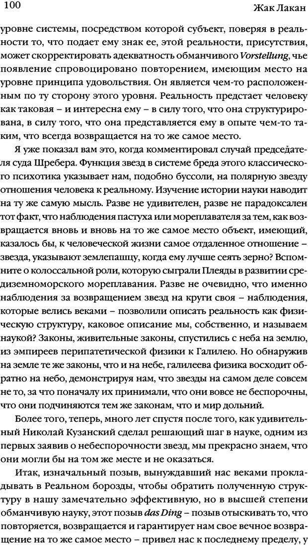 DJVU. Семинары. Книга 7. Этика психоанализа. Лакан Ж. Страница 97. Читать онлайн