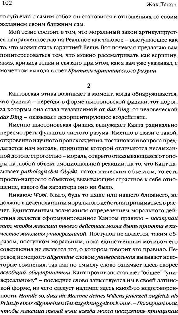 DJVU. Семинары. Книга 7. Этика психоанализа. Лакан Ж. Страница 99. Читать онлайн
