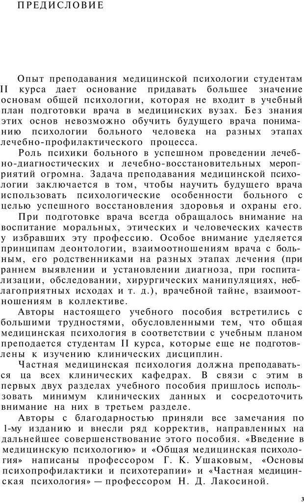 PDF. Клиническая психология. Лакосина Н. Д. Страница 1. Читать онлайн