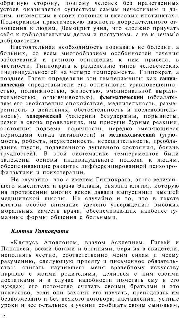 PDF. Клиническая психология. Лакосина Н. Д. Страница 10. Читать онлайн