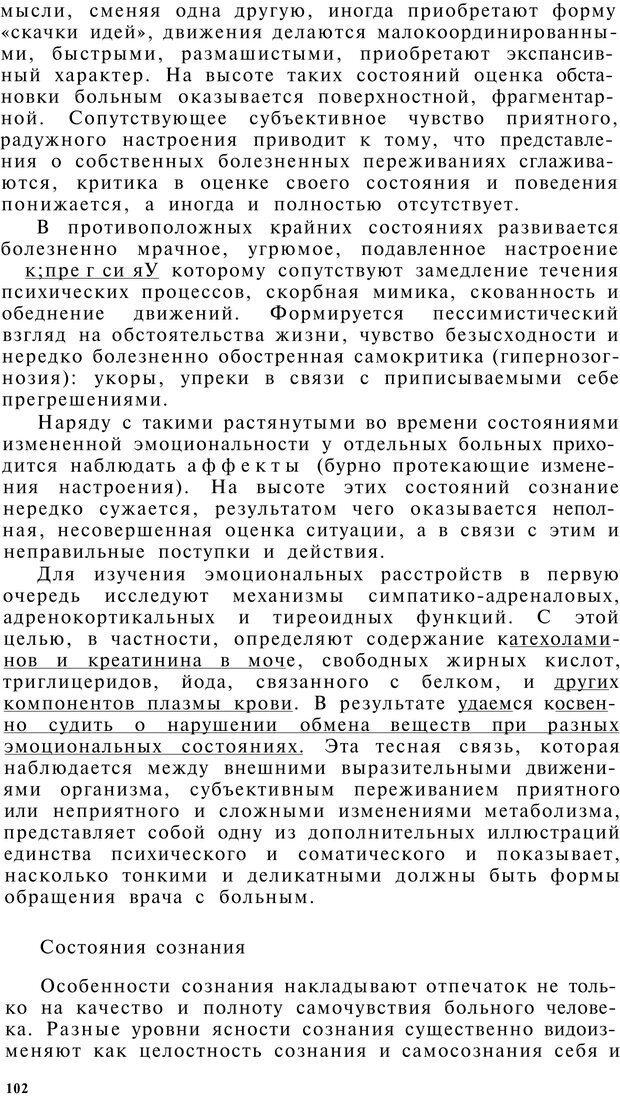 PDF. Клиническая психология. Лакосина Н. Д. Страница 100. Читать онлайн