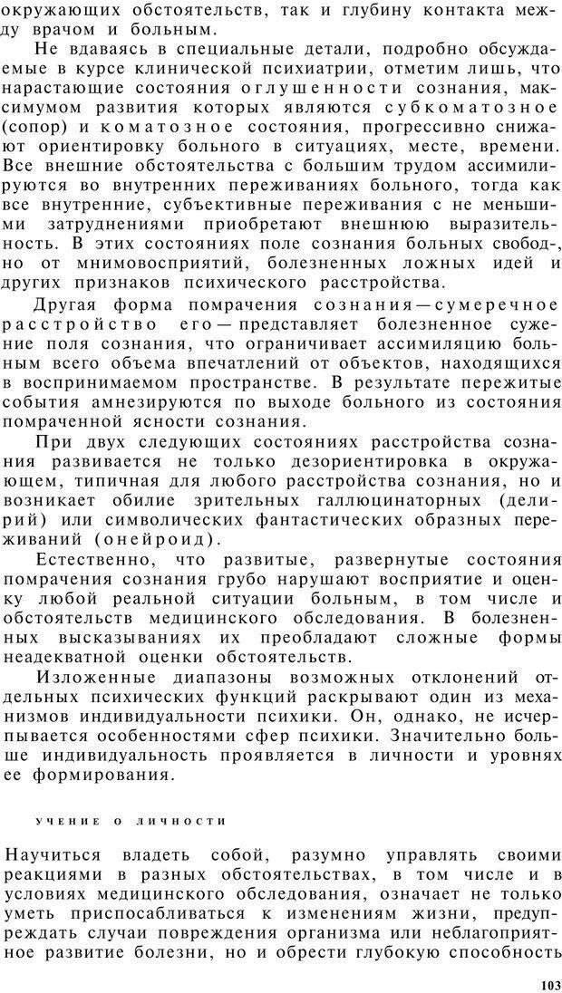 PDF. Клиническая психология. Лакосина Н. Д. Страница 101. Читать онлайн