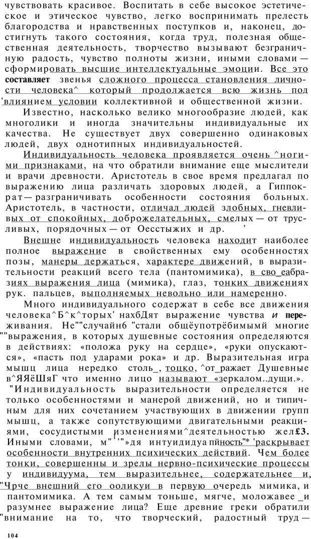 PDF. Клиническая психология. Лакосина Н. Д. Страница 102. Читать онлайн
