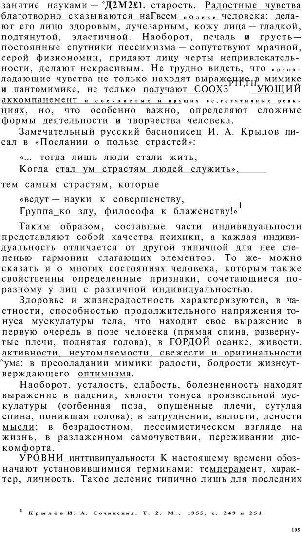 PDF. Клиническая психология. Лакосина Н. Д. Страница 103. Читать онлайн