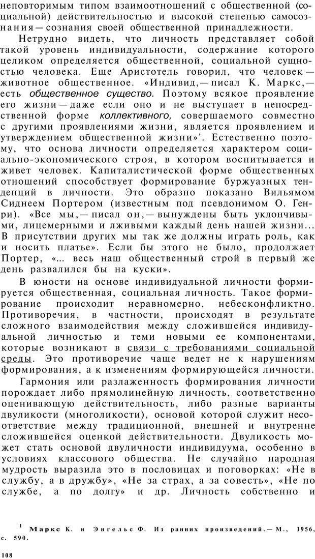 PDF. Клиническая психология. Лакосина Н. Д. Страница 104. Читать онлайн
