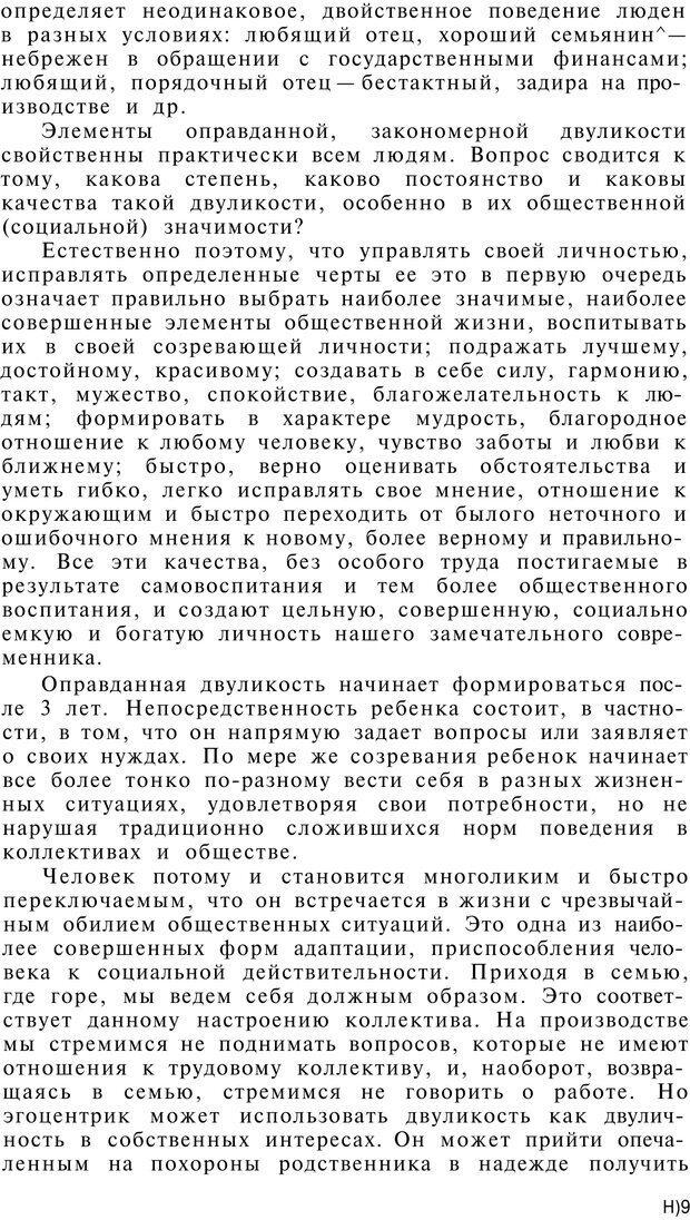 PDF. Клиническая психология. Лакосина Н. Д. Страница 105. Читать онлайн