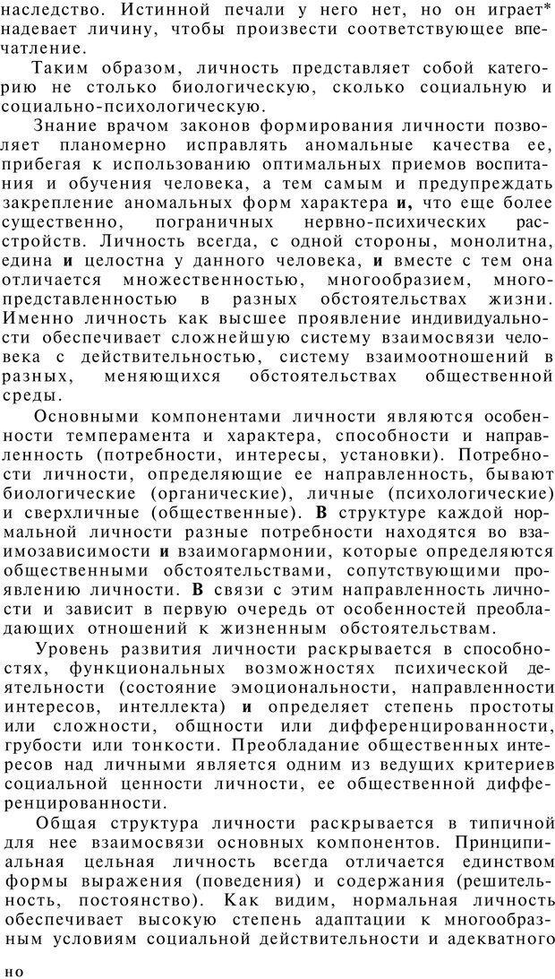PDF. Клиническая психология. Лакосина Н. Д. Страница 106. Читать онлайн
