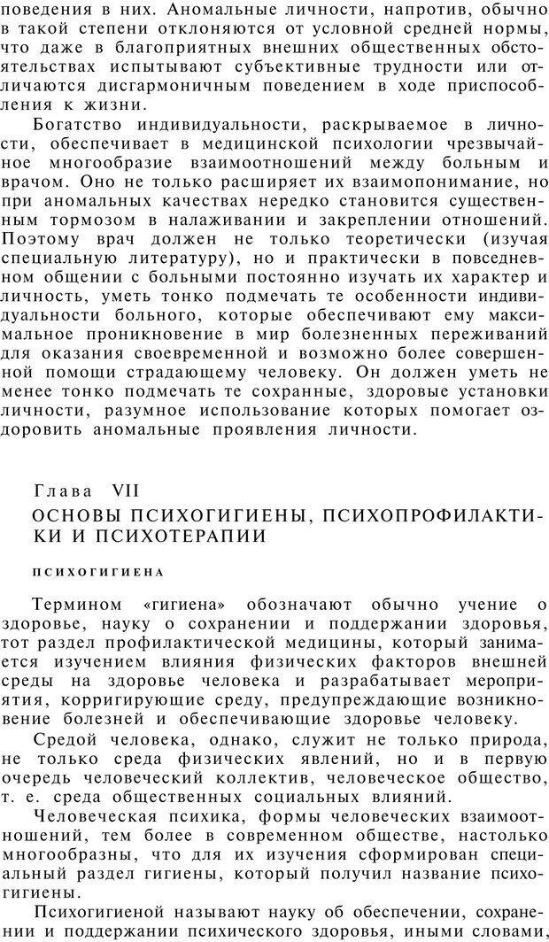PDF. Клиническая психология. Лакосина Н. Д. Страница 107. Читать онлайн