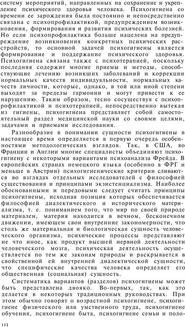 PDF. Клиническая психология. Лакосина Н. Д. Страница 108. Читать онлайн