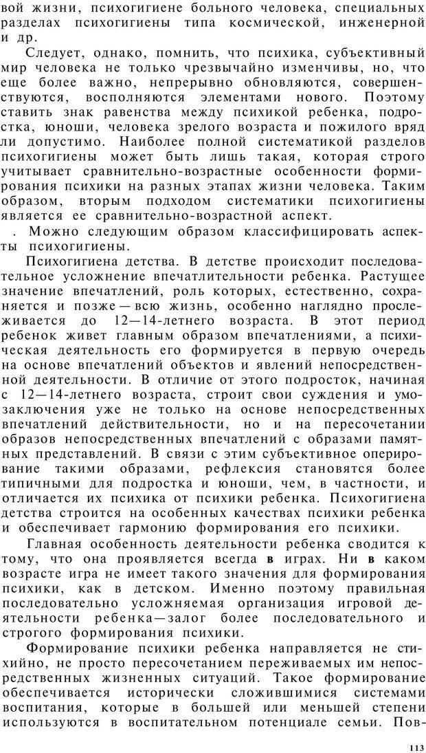 PDF. Клиническая психология. Лакосина Н. Д. Страница 109. Читать онлайн