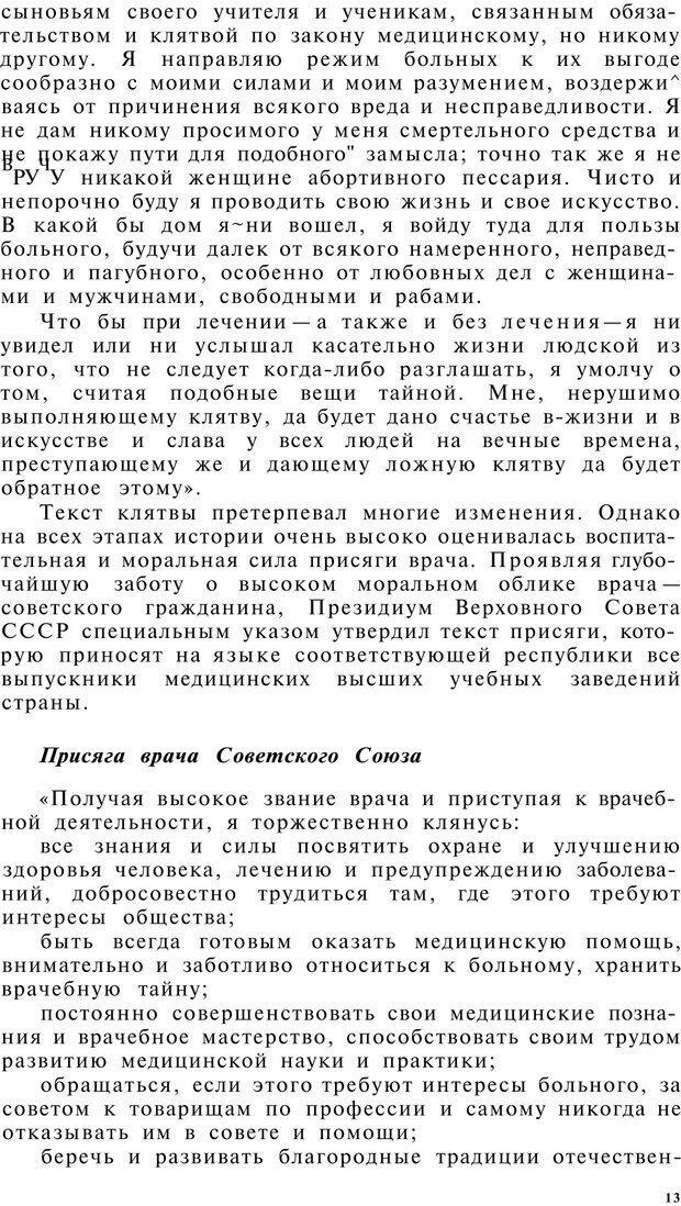 PDF. Клиническая психология. Лакосина Н. Д. Страница 11. Читать онлайн