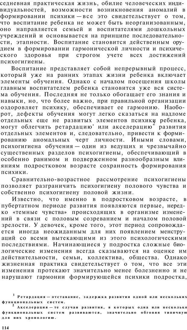 PDF. Клиническая психология. Лакосина Н. Д. Страница 110. Читать онлайн
