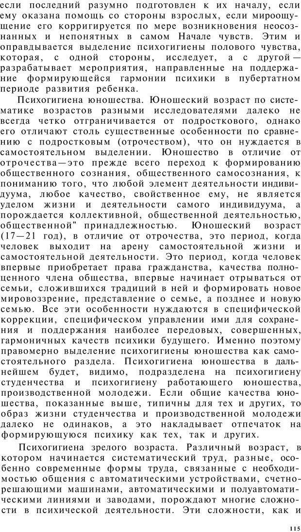 PDF. Клиническая психология. Лакосина Н. Д. Страница 111. Читать онлайн