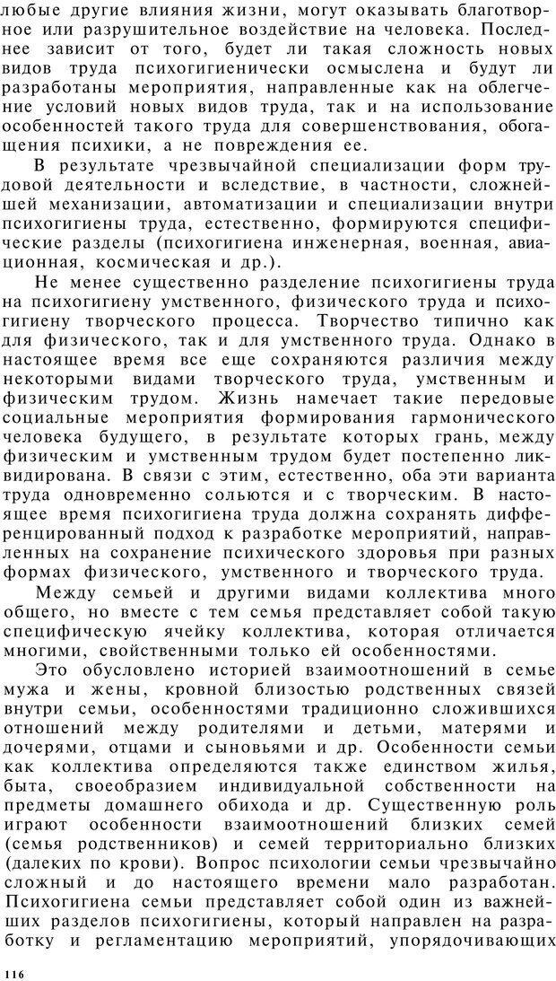 PDF. Клиническая психология. Лакосина Н. Д. Страница 112. Читать онлайн