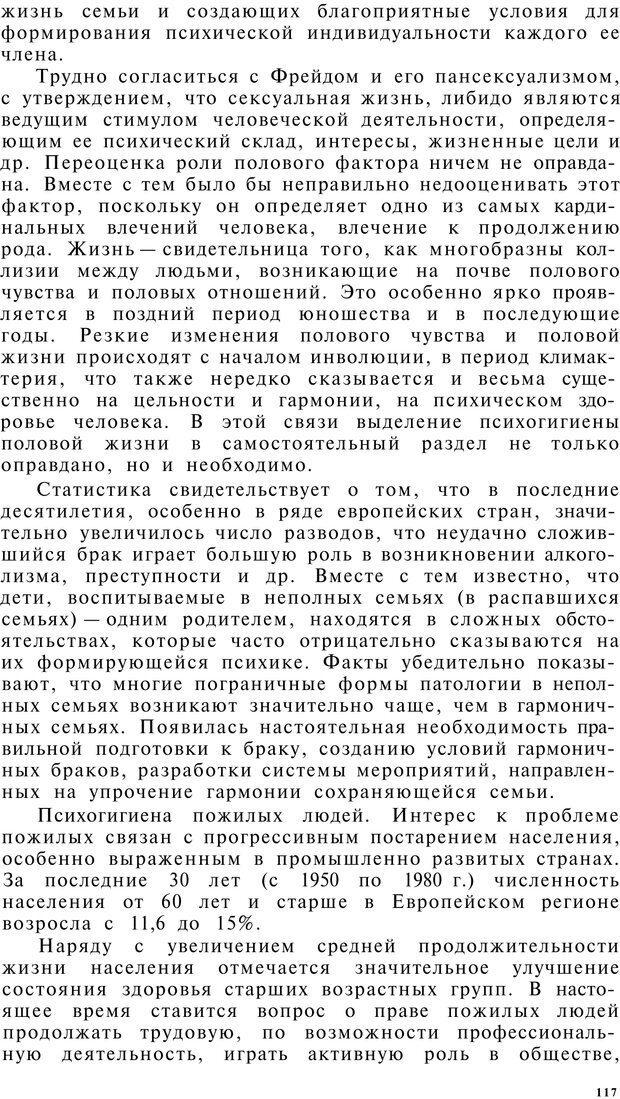 PDF. Клиническая психология. Лакосина Н. Д. Страница 113. Читать онлайн