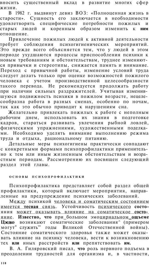 PDF. Клиническая психология. Лакосина Н. Д. Страница 114. Читать онлайн