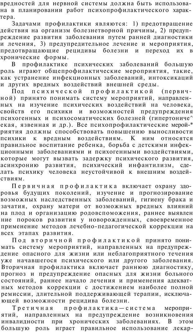 PDF. Клиническая психология. Лакосина Н. Д. Страница 115. Читать онлайн
