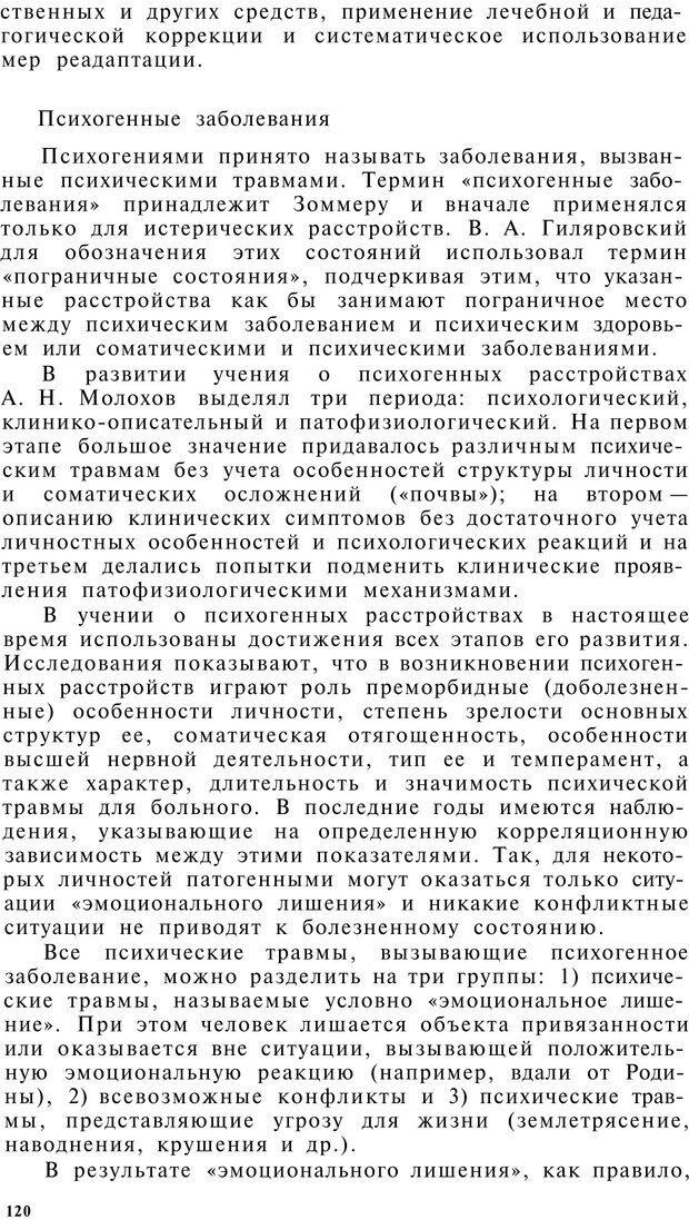 PDF. Клиническая психология. Лакосина Н. Д. Страница 116. Читать онлайн