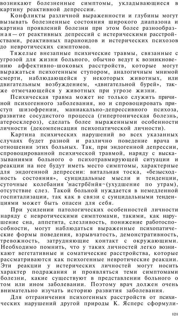 PDF. Клиническая психология. Лакосина Н. Д. Страница 117. Читать онлайн