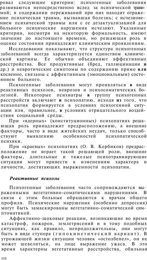 PDF. Клиническая психология. Лакосина Н. Д. Страница 118. Читать онлайн