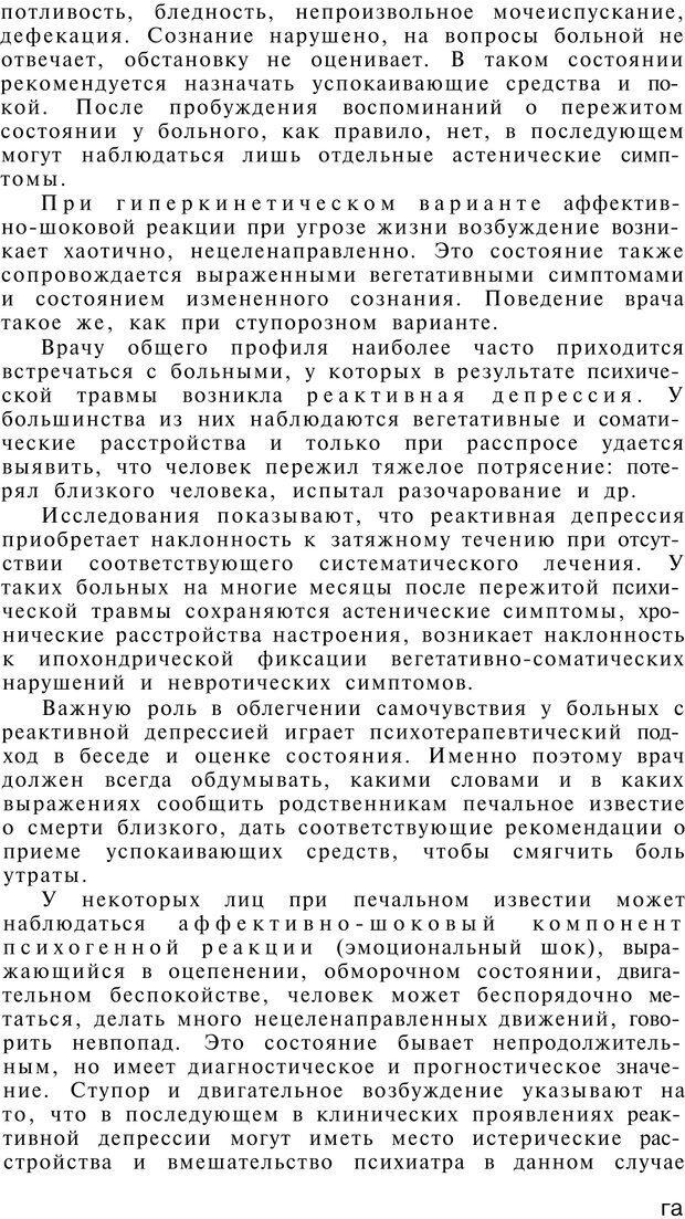 PDF. Клиническая психология. Лакосина Н. Д. Страница 119. Читать онлайн