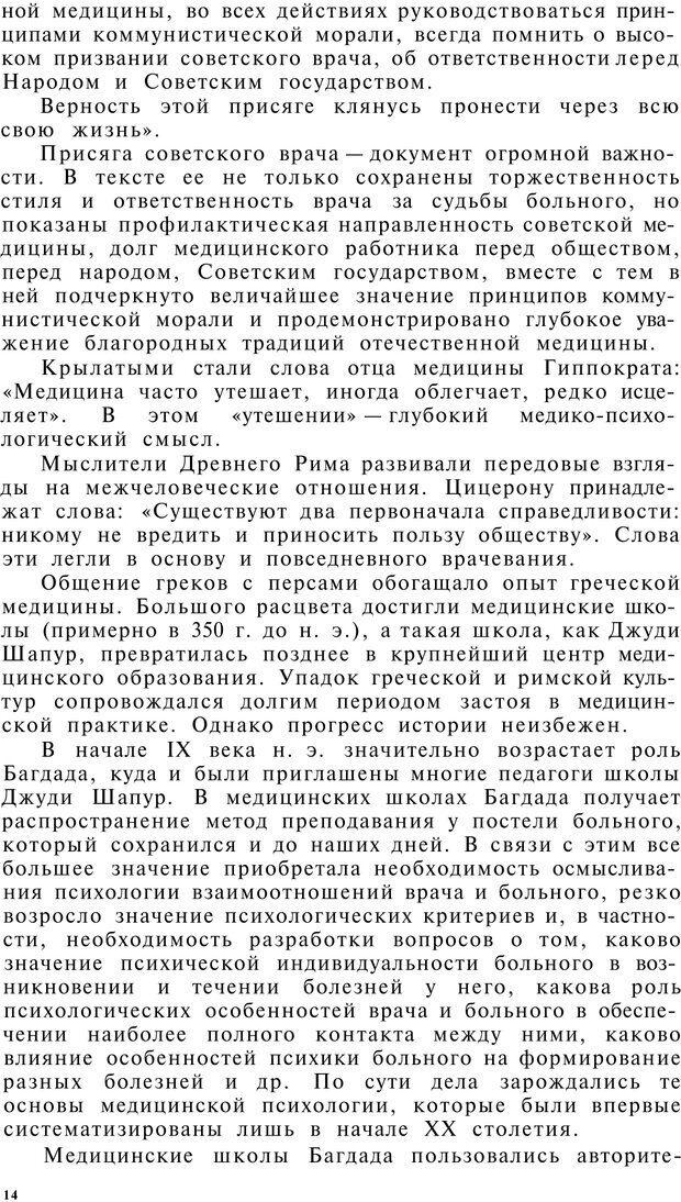 PDF. Клиническая психология. Лакосина Н. Д. Страница 12. Читать онлайн